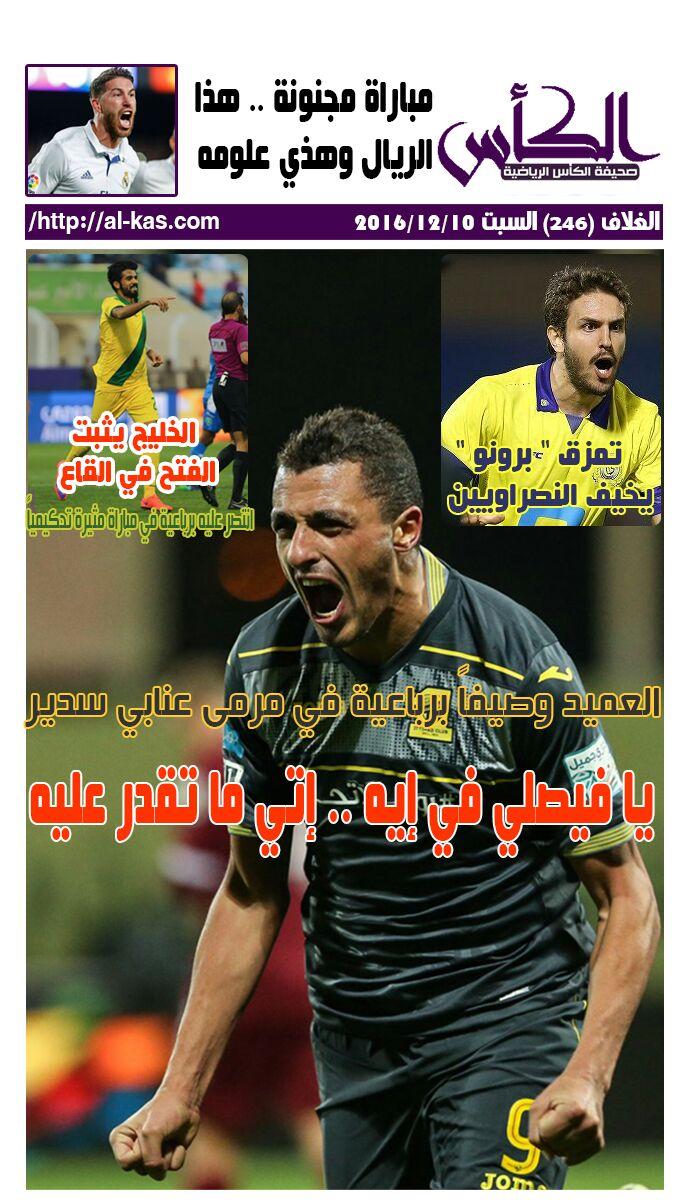 غلاف #صحيفة_الكأس ليوم الاحد الموافق 2016/12/11 عدد (247)