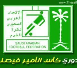 كأس فيصل : فوز الفيصلي على القادسية  