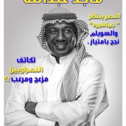 ماجد عبدالله : روح الفريق الواحد .. طريق النصر للبطولات