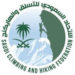 غدًا انطلاق الأكاديمية الصيفية لتسلق الصخور