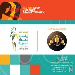 """شخصية العام"""" جائزة عربية تكرم إبداعات وإسهامات نسائية"""