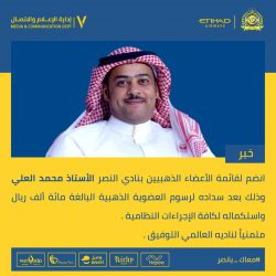 عضوية النصر الذهبية لـــ( محمد العلي ) و300 هدية للجماهير