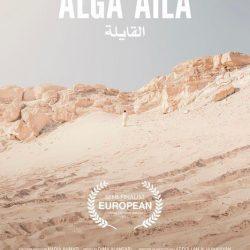 فيلم كويتي مرشح لجائزة مهرجان السينما الأوروبية