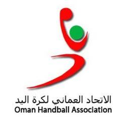 الاتحاد العماني لكرة اليد يحدد موعد عقد اجتماعي الجمعية العمومية العادية وغير العادية