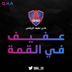 نادي عفيف يسند إدارة المحتوى الإعلامي لمنصة ( قمة QMA )