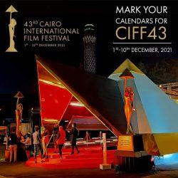 إعلان موعد النسخة الجديدة من مهرجان القاهرة السينمائي