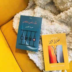 خيرية المغربي: الكتابة إلهام وكتاباتي أحبها كما قدمتها