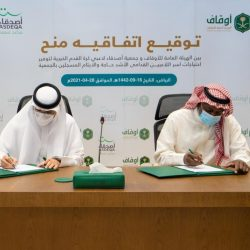 جمعية أصدقاء لاعبي كرة القدم توقع مذكرة تفاهم مع الهيئة العامة للأوقاف