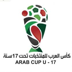 سحب قرعة البطولة العربية تحت 17..والأخضر في المجموعة الأولى