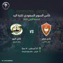 النور ومضر يدشنان النسخـة الأولى من كأس السوبر السعودي لليد